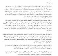 کارورزی 3 دانشگاه فرهنگیان